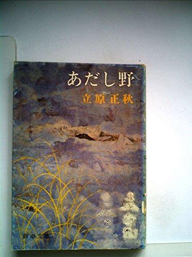 あだし野 (1970年)