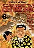 こまねずみ出世道(6) (ビッグコミックス)