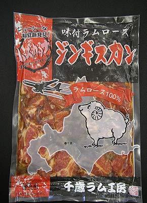 味付 ラムロースジンギスカン ハスカップワイン入り 300g ラム肉 羊肉 北海道 千歳ラム工房 肉の山本