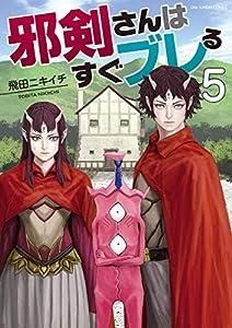 邪剣さんはすぐブレる(5) (裏少年サンデーコミックス)