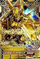 ガンダムトライエイジ EB2-081 G-セルフ(大気圏パック)(ゴールド仕様) CP