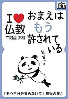 [二階堂 武尊]のおまえはもう許されている ~「もう自分を責めないで」親鸞の教え~ I LOVE 仏教 (impress QuickBooks)