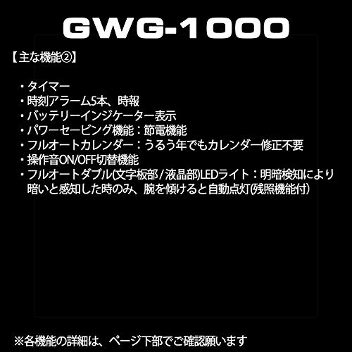 『[カシオ] 腕時計 ジーショック MUDMASTER 電波ソーラー GWG-1000-1AJF ブラック』の2枚目の画像