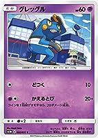 ポケモンカードゲーム/PK-SM3N-022 グレッグル C