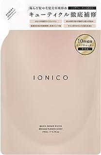IONICO(イオニコ) イオニコ プレミアムイオン クイックリペアウォーター 詰替え トリートメント 170ml