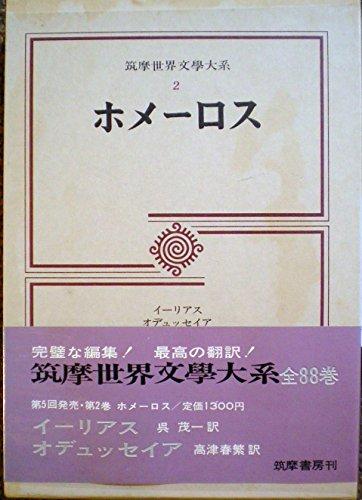 筑摩世界文学大系 (2)