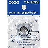 TOTO シャワーホース用アダプター(W24山20とG1/2) THY145336