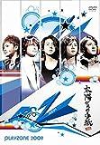 PLAYZONE2009 太陽からの手紙 [DVD]