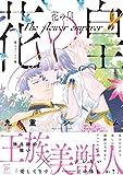 花の皇 【電子コミック限定特典付き】 (コミックマージナル)