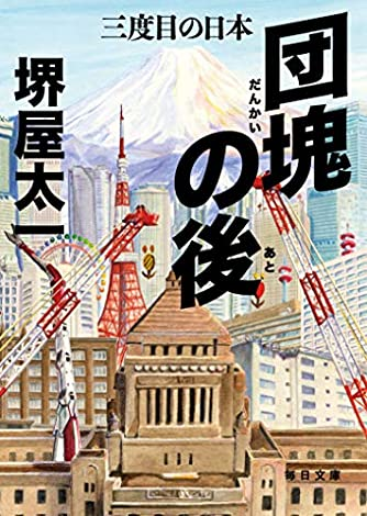 団塊の後 三度目の日本(毎日文庫)