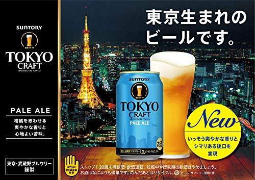 SUNTORY『TOKYOCRAFT(東京クラフト)〈ペールエール〉』