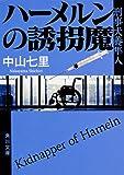 ハーメルンの誘拐魔 刑事犬養隼人 (角川文庫)