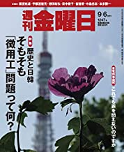 週刊金曜日 2019年9/6号 [雑誌]