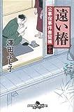 遠い椿―公事宿事件書留帳〈17〉 (幻冬舎時代小説文庫)