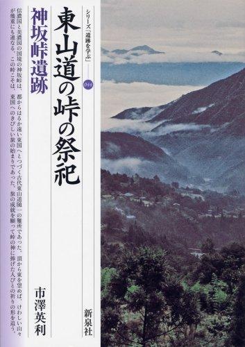 東山道の峠の祭祀・神坂峠遺跡 (シリーズ「遺跡を学ぶ」 44)