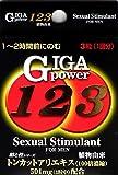 ギガパワー123 箱3粒