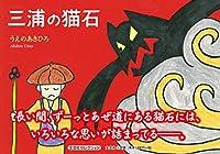 三浦の猫石