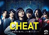 CHEAT チート 〜詐欺師の皆さん、ご注意ください〜 DVD-BOX