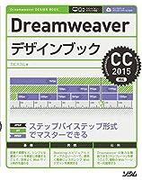 Dreamweaverデザインブック CC2015対応
