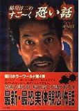稲川淳二のすごーく怖い話〈PART4〉 (リイド文庫)