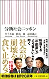 分断社会ニッポン (朝日新書) - 佐藤優, 前原誠司, 井手英策