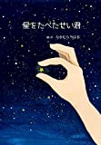 hoshiwotabetaseikun (Japanese Edition)
