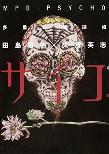 多重人格探偵サイコ (23) (カドカワコミックス・エース)