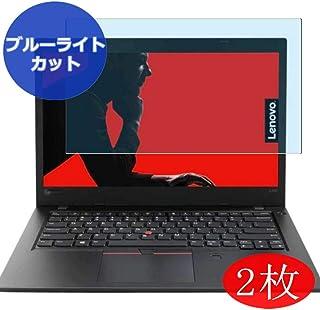 VacFun 2 Piezas Filtro Luz Azul Protector de Pantalla para Lenovo ThinkPad L480 14