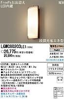 パナソニック電工 【工事必要】 LEDポーチライト 60形電球1灯相当 防雨型 明るさセンサ付 オフLGWC80203LE1