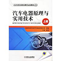 Automotive electrical theory and practical skills (Vol.1)(Chinese Edition)