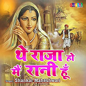 The Raja Ho Me Rani Hu (Rajasthani)