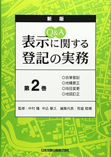 Q&A 表示に関する登記の実務〈第2巻〉合筆登記・地積更正・地目変更・地図訂正