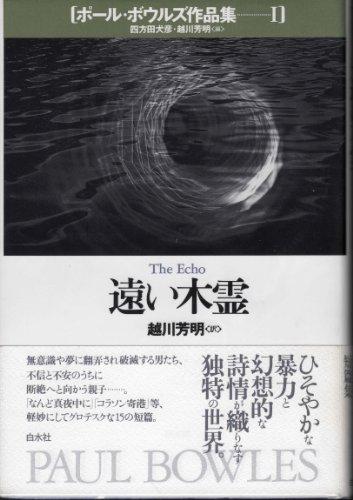 遠い木霊 (ポール・ボウルズ作品集)
