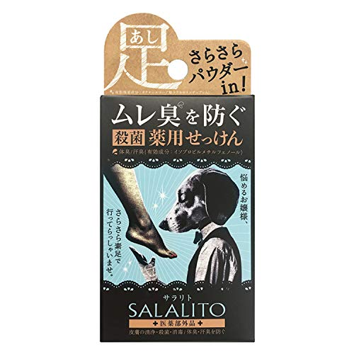 ペリカン石鹸薬用せっけんサラリト足用石鹸75g