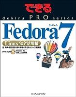 できるPRO Fedora7 Linux完全活用編(DVD付) (できるPROシリーズ)