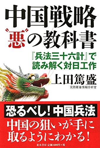 中国戦略悪の教科書 (『兵法三十六計』で読み解く対日工作)