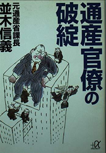 通産官僚の破綻 (講談社プラスアルファ文庫)の詳細を見る