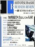 一橋ビジネスレビュー (49巻1号(2001年SUM.))
