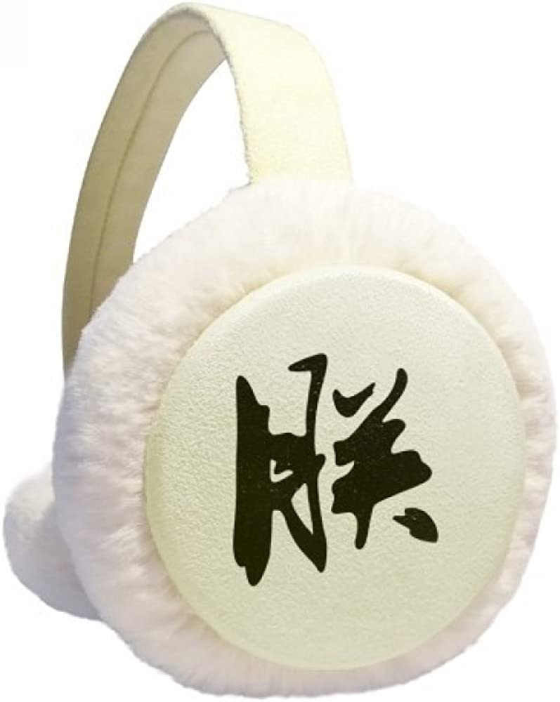 Chinese Emperor I Traditional Character Winter Ear Warmer Cable Knit Furry Fleece Earmuff Outdoor