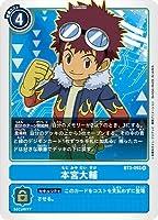 デジモンカードゲーム BT3-093 本宮大輔 R