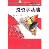投资学基础(21世纪高职高专规划教材·商贸类系列;工学结合、校企合作开发教材)