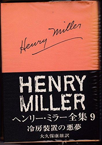 ヘンリー・ミラー全集〈第9〉冷房装置の悪夢 (1967年)