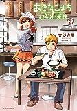 あきたこまちにひとめぼれ(2) (アクションコミックス)