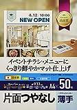 サンワサプライ インクジェットスーパーファイン用紙 50枚(A4) JP-EM4NA4N