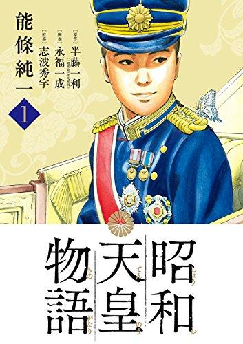 昭和天皇物語(1) (ビッグコミックス)の詳細を見る