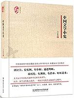 典藏民国小史:中国文字小史