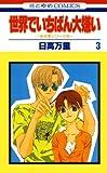 世界でいちばん大嫌い 秋吉家シリーズ5 3 (花とゆめコミックス)