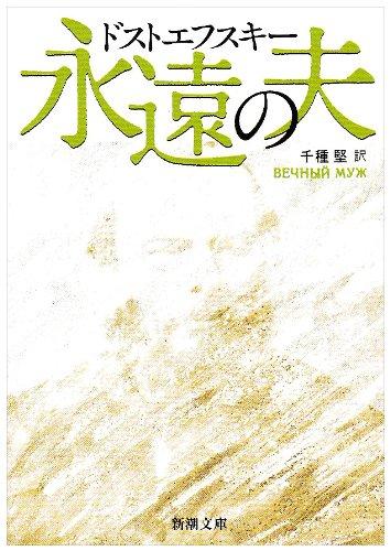 永遠の夫 (新潮文庫)