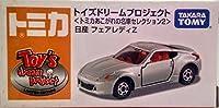 トイズドリームプロジェクト(トミカあこがれの名車セレクション2)日産 フェアレディZ