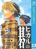 ヒカルの碁 23 (ジャンプコミックスDIGITAL)
